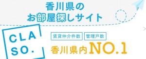香川県内 賃貸