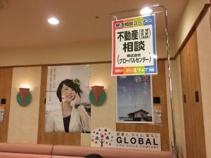 グローバルセンター